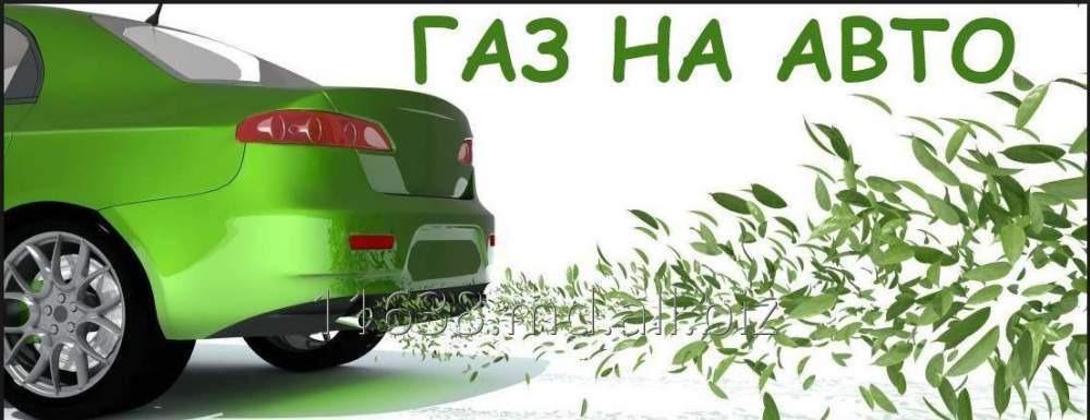 Заказать Установка газового оборудования на автомобили