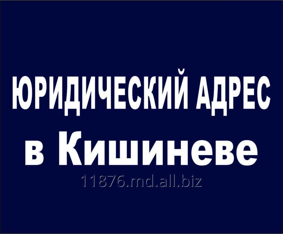 Заказать Юридический адрес в Кишиневе.