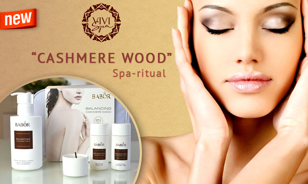 Спа-ритуал Cashmere wood - Balancing touch
