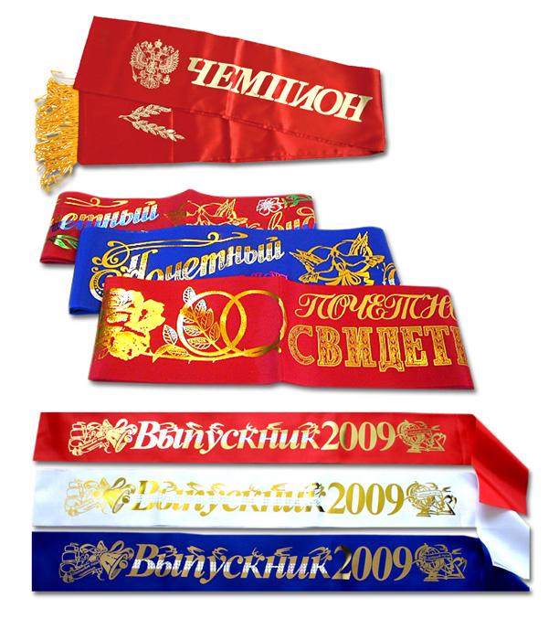 Заказать Печать на наградные ленты в Молдове