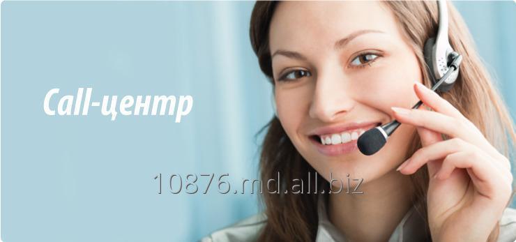 Заказать Услуги контакт-центра