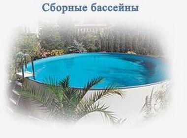 Заказать Строительство сборных бассейнов