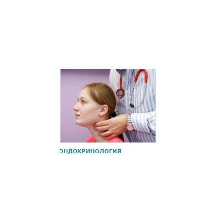 Услуги эндокринолога