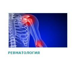 Услуги ревматолога