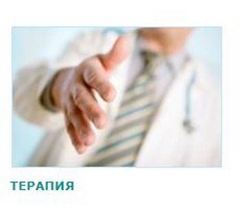 Услуги терапевта