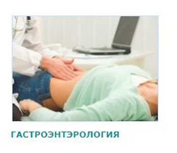 Заказать Услуги гастроэнтэролога (гастролога)