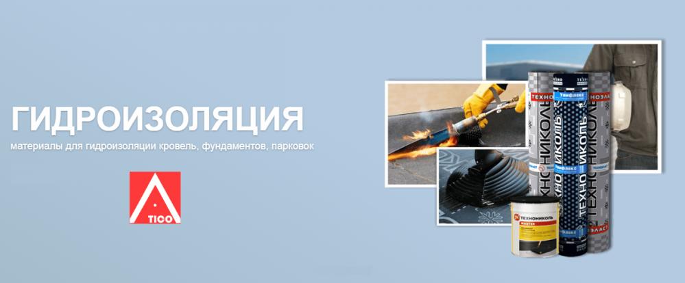 Заказать Гидроизоляционные материалы от Atico-Plus, тел: 022-203-330