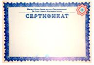 Order Printing of certificates, diplomas and diplomas