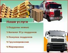 Услуги транспортной логистики
