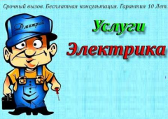 Replacement of conducting in Moldova and PMR