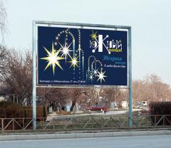 Рекламные щиты изготовление
