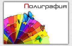 Печать на баннере ,печать на заказ в Молдове