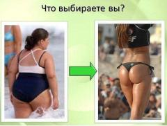Программы снижения веса