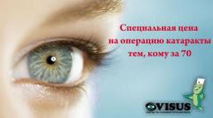 The special price of cataract surgery for those to