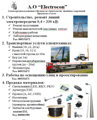 Repair and reconstruction of power lines