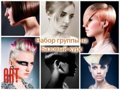 Курсы парикмахеров Лучшие