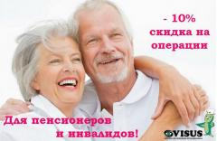- 10% for operations! For pensioners and disabled
