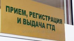 Подача грузовой таможенной деклараций в таможенный орган.