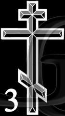 Гравировка Крест-03