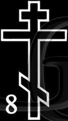 Гравировка Крест-08