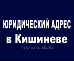 Юридический адрес в Кишиневе.
