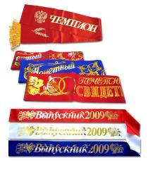 Печать на наградные ленты в Молдове