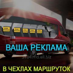 Реклама в чехлах маршрутных такси