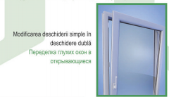 Ремонт фурнитуры (механизм открывания)