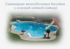 Строительство скиммерных железобетонных бассейнов с отделкой пленкой(лайнер)