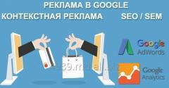 Начинай увеличивать свои продажи с рекламой от Google!