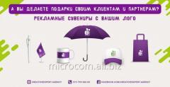 Сувениры с вашим лого для клиентов и партнеров.
