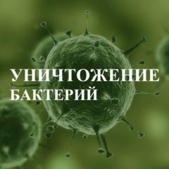 Уничтожение бактерий, микробов, вирусов / Dezinfectia