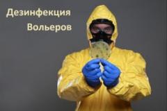 Дезинфекция вольеров для животных / Dezinfectarea incintelor pentru animale