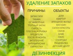 Обработка помещения от запахов /  Combaterea mirosului neplăcut