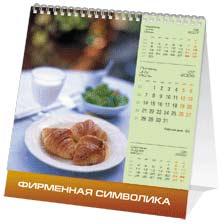 Press of calendars of desktop cross over