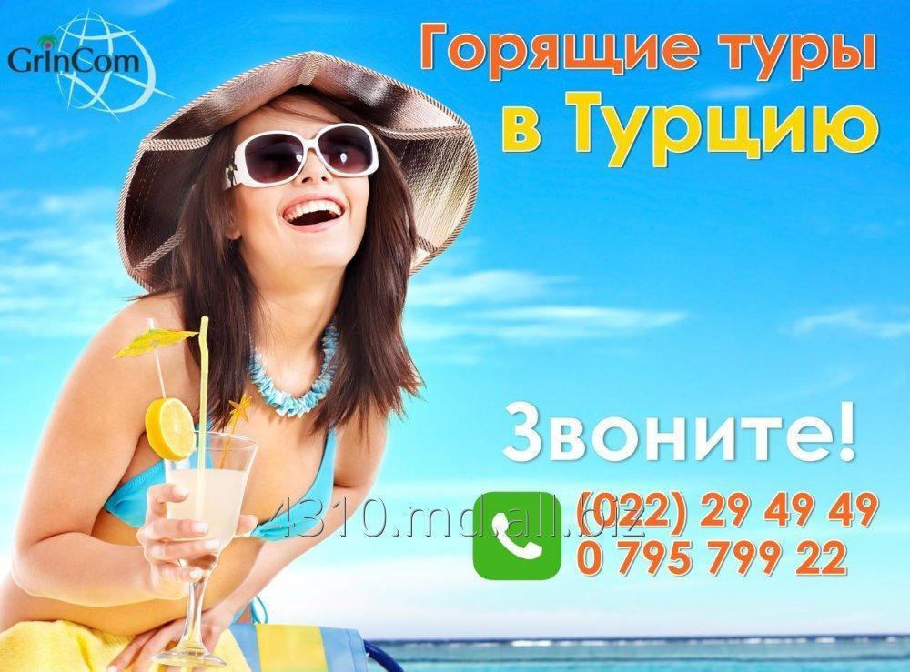 relaks_tury_v_turciyu