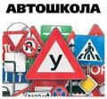 Автошкола и курсы вождения в Молдове
