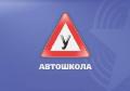 Автошколы в Молдове