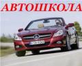 Автошколы и курсы вождения в Молдове