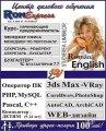 Компьютерные курсы для всех в Кишиневе