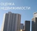 Оценка недвижимости в Кишиневе