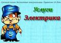 Замена проводки в Молдове и ПМР