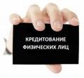 Предоставление кредита физическим лицам, взять кредит Кишинев
