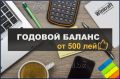 ГОДОВОЙ БАЛАНС В СРОК ОТ КОМПАНИИ WINKRAFT!