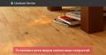 Заливка нивелир массы от Linoleum Servicii-MD