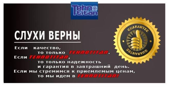 Tehnotitan, SRL