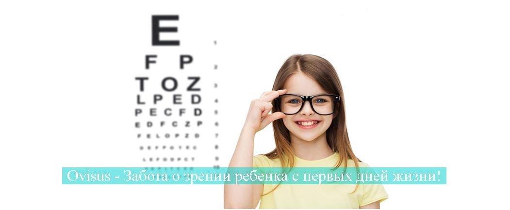 Центр глазной хирургии OVISUS